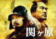 【映画パンフレット】 『関ヶ原』 出演:岡田准一.有村架純.東出昌大