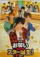 【映画パンフレット】 『関西ジャニーズJr.のお笑いスター誕生!』 出演:西畑大吾.向井康二.室龍太