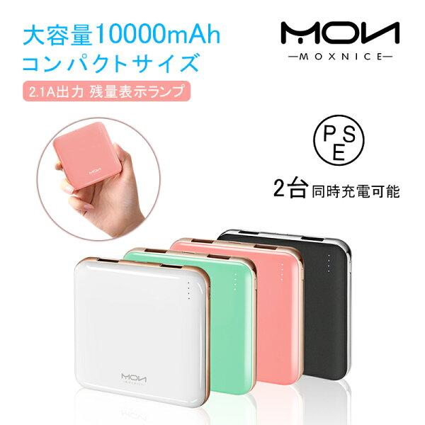 クーポン配布中モバイルバッテリー軽量10000mAh小型大容量革ケース付2つUSB出力ポート2.1A急速充電残量表示ランプPSE
