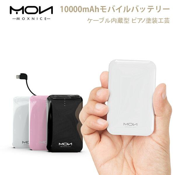 クーポン配布中モバイルバッテリーケーブル内蔵軽量10000mAh小型残量表示2.1A急速充電携帯充電器PSE認証済みiPhone