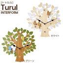 インターフォルム Turulトゥルル振り子時計 掛け時計 アンティーク moyakko【送料無料】
