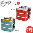 ビスク ZELTコースト ファミリーランチ3段L お弁当箱 ...