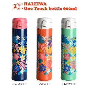 ドウシシャ HALEIWA ハレイワ ワンタッチマグボトル600ml 水筒 保冷 保温 直飲み moyakko