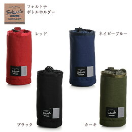 サブヒロモリフォルトナボトルホルダーペットボトルホルダーペットボトルカバー水筒moyakko