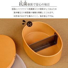 サブヒロモリはながすみ抗菌オーバルわっぱ一段お弁当箱1段弁当箱ランチボックス大人女子抗菌わっぱレンジ食洗機600ml日本製moyakko
