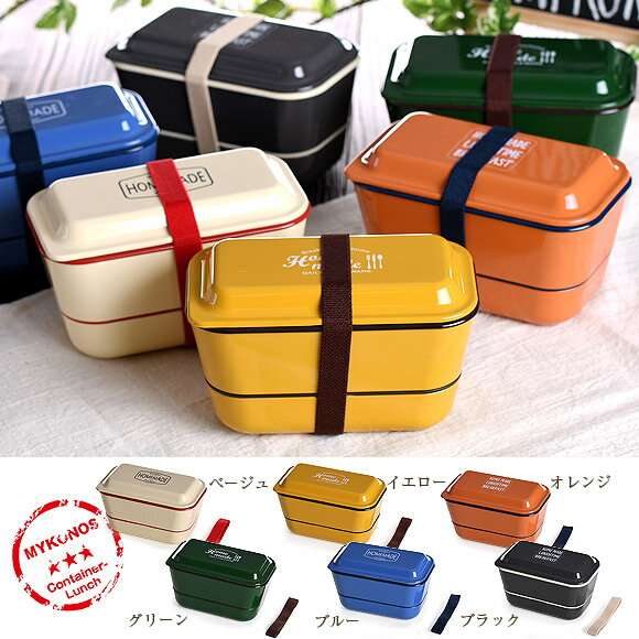 moyakko rakuten global market mykonos container lunch two stage lunchbox two stage bento box. Black Bedroom Furniture Sets. Home Design Ideas