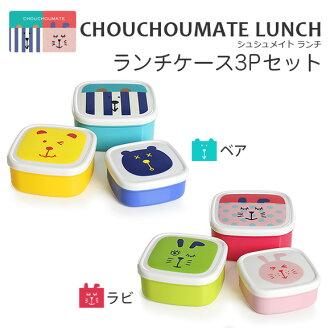 shushumeitoranchiranchikesu 3P安排便當箱子日本製造便當珍藏園入學便當箱子幼稚園便當箱子小孩便當箱子午餐盒便當箱子便當箱子