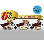 冷凍カレーリピーターNO1セット ビーフ×2  チーズ×2 ドライ×1    グルテンフリー 化学調味料無添加 200g×5種