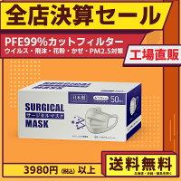 決算セール マスク 日本製 医療基準 個包装 サージカルマスク マスク 不織布 四層構造 不織布マスク 50枚