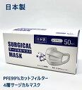 九州工場直販 マスク 日本製 医療用 四層 サージカルマスク 不織布 不織布マスク 50枚 大きめ 大人用 OEM製造可能