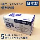 九州工場直販 マスク 日本製 医療基準 個包装 サージカルマ