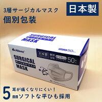 九州工場直販 マスク 日本製 医療基準 個包装 サージカルマスク マスク 不織布 四層構造 不織布マスク 50枚