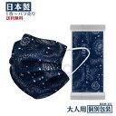 数量限定 カラーマスク 個包装 不織布 日本製マスク 使い捨て 1枚 マスク 不織布マスク