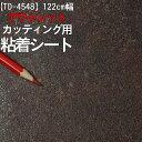 【中古】【アウトレット 粘着 シート】もったいない市 TD-4548【錆】《黒・ブラック》クリスタル