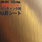 【中古】【アウトレット 粘着 シート】もったいない市 VM-305【ヘアライン】《ゴールド・金・ストライプ》ダイノック お試し 激安 格安 セール カッティング用シート DIY リメイク リフォーム インテリア ステッカー キッチン テーブル 家具 棚 カウンター アンティーク