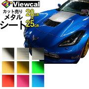 リンテック-viewcal-マーキングフィルム-メッキ-光沢-メタリック-メタルシート-粘着シート-カーラップフィルム-ピアノ塗装-ラッピングカー-CarWrapping-フルラッピング-ラップフィルム-エアロ-ピラー-粘着フィルム-デコシール-外部用-屋外用シート-看板-サイン-車-自動車