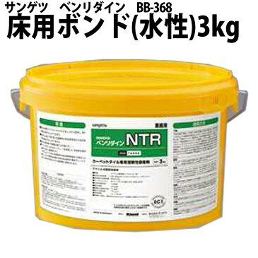 【3kg/ベンリダイン接着剤 NTR BB-368】 カーペットタイル・制電タイル ピールアップ施工専用 《サンゲツ・東り》タイルカーペットのズレ・メクレ防止し、1度塗っておくと2度目の貼替え迄使える!ポストイットのようにそのまま貼替えOK!