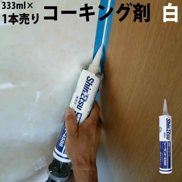 1本売り シーリング剤シーラント4588白ホワイト330mlコーキング剤 浴室トイレ風呂キッチン水周り防水コーキング防カビ 信