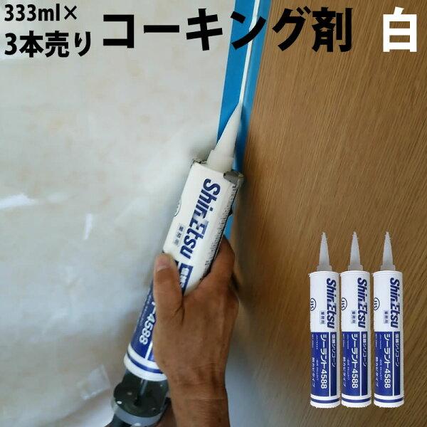 3本セット売り シーリング剤シーラント4588白ホワイト330mlコーキング剤 浴室トイレ風呂キッチン水周り防水コーキング防カ
