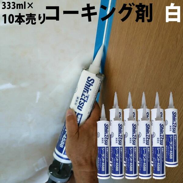 10本セット売り シーリング剤シーラント4588白ホワイト330mlコーキング剤 浴室トイレ風呂キッチン水周り防水コーキング防