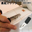 デュオテックトリマー(替刃10枚付) ヤヨイ 355-835 裏紙スリッター カッティングシートの離型紙「裏紙」だけを切るカッターナイフ ジ…