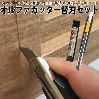 ヤヨイヤヨイ化学カッターの替刃セットカッター小型小刀オルファーカッター特専ロングタイプのカッター