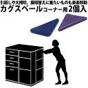 【家具移動に便利】カグスベールコーナー用 極東 23-7652 四隅に...