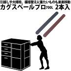 【家具移動に役立つ】カグスベールプロ700L ヤヨイ化学工業 310-051 フッ素樹脂製なので模様替えやDIY、壁紙の貼り替え時に 洋家具や事務用棚の下に敷くことによりスベリを良くし一人でも「大掃除」ができます! 床のキズ防止対策にも
