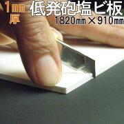����ȯˢ������=���ե��RF400A��1820mm×910mm1mm��(3×6��)�Х��ѥͥ�䥭�å���ѥͥ롦������DIY�ˡ��ڤ����ʤ��롦���å����ʥ��դǺ��ǽ���롪������ΤҤӳ�졦�̱��Ϥ��Ἴ����˥åȥХ�-�����ؤ������å����ɤΥ��åƥ������Ȳ����Ĥ�!