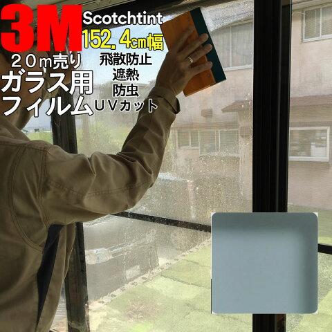 20mロール販売【3M Nano80CP 1524mm】 窓 飛散防止 3M ガラスフィルム スコッチティント ウィンドウフィルム 省エネ・節電対策や窓から入る日射熱を防ぐ透明フィルム お肌や顔に有害な紫外線(uv)防止・防虫 災害対策の為に飛散防止の機能も