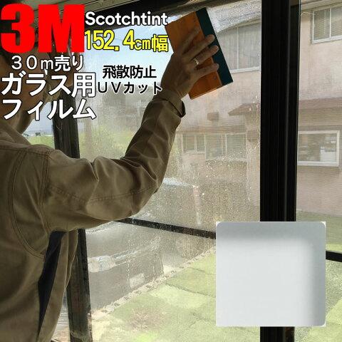 30mロール販売【3M スーパーレイヤー2 1524mm ULTRA S800】 窓 超飛散防止 3M ガラスフィルム スコッチティント ウィンドウフィルム 省エネ・節電対策や窓から入る日射熱を防ぐ透明フィルム お肌や顔に有害な紫外線(uv)防止・防虫 災害対策の為に飛散防止の機能も!