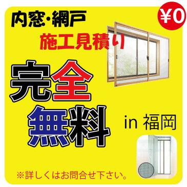 【インテリア・内装工事-見積り無料】【in福岡-博多】 賃貸-マンション・アパート・住宅・お店・ホテル・店舗の内窓や網戸取り付け工事などリフォーム・リノベーション/窓枠をお好きな色に変えませんか?