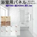 【カッターナイフで切れる】浴室用パネル サンゲツ[910mm×2430...