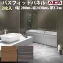 【カッターナイフで切れる】バスフィットパネル 2枚セット アイカ 浴室...