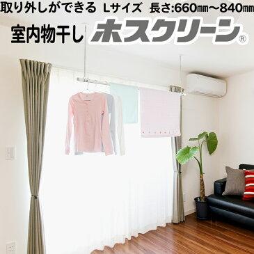 室内用物干し 川口技研 ホスクリーン スポット型 Lサイズ 使わない時は取り外しできる室内用物干し 女性の一人暮らしにも安心!梅雨時のお洗濯に