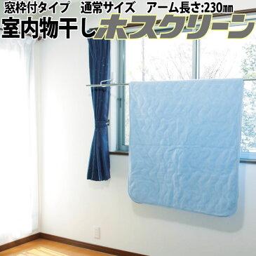 室内用物干し 川口技研 ホスクリーン 窓枠付 MD型 通常サイズ 使わない時はアームを収納できる室内用物干し 女性の一人暮らしにも安心!防犯-梅雨時のお洗濯-花粉-黄砂-2.5PM-梅雨-大気汚染-対策に!