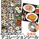 【綺麗にはがせる】デコシール 洋食店(パスタ・その他)【黒板 窓 の 装飾に】カッティング 粘着 シ
