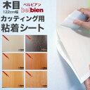 カッティング用シート 塩ビ/Wood 木目 ホワイトオーク/化粧シール...