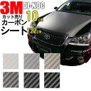 【送料無料】3M カーボンシート 10cm×122cm【ダイノック シ...