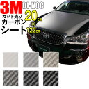 【送料無料】3M カーボンシート 20cm×122cm【ダイノック シ...