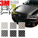 【送料無料】3M カーボンシート 70cm×122cm【ダイノック シ...