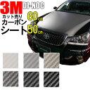 【送料無料】3M カーボンシート 50cm×60cm【ダイノック シー...