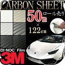 【送料無料】3M カーボンシート 50m×122cm【ダイノック シー...