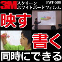 【3M-ホワイトボード カッティングシート】 PWF-500 プロジェクター/ホームシアター スクリーン フィルム 2次曲面も貼れるので壁や冷蔵…