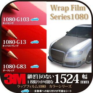 DINOC-3Mスコッチプリントラップフィルム1080-CF12-ダイノックフィルムの幅広1524mm-屋外用-カーボンファイバー=ブラック・シルバー・ホワイト-車の外装-曲面-3D面等-ファイバー-カスタム-ラッピング-エアロ-ボンネットをCarWrapping-DIY!カッティングシート