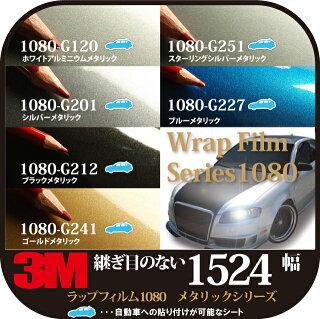 DINOC-3M-スコッチプリント-ラップフィルム-1080-CF12-ダイノックフィルムの幅広1524mm-屋外用-カーボンファイバー=ブラック・シルバー・ホワイト-車の外装-曲面-3D面等-ファイバー-カスタム-ラッピング-エアロ-ボンネットをCarWrapping-DIY!カッティングシート