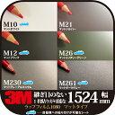 【3M スコッチプリント】 ラップフィルム1080 幅=1524mm 伸縮-幅広タイプ マットブラック・艶消し/ブラック・ホワイト・グレー・グリー…