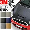 【3M スコッチプリント】 ラップフィルム1080 【1524mmの車両...