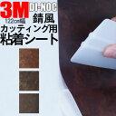 カッティング用シート【3M ダイノック】 メタル 錆 黒 ブラック 茶...