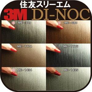 【3Mダイノック】METALLICカッティングシート!!【エンボス/ブルー/ブラック/シルバー】キッチ...